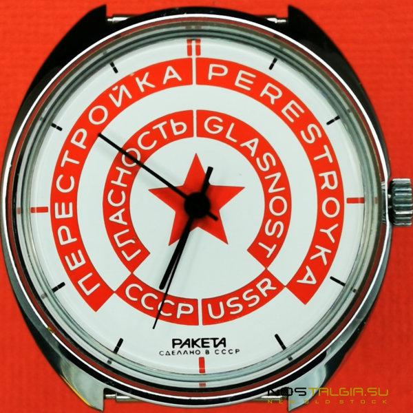 Часы ракета ссср продам стоимость екатеринбурге часов ремонт в